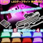 ショッピングLED LEDテープライト 防水 RGB DC12V 音に反応  リモコン操作 調光 調色 サウンドセンサー内蔵 送料無料