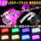 ショッピングLED LEDテープライト RGB 音に反応 DC12V リモコン操作 調光 調色 サウンドセンサー内蔵 送料無料