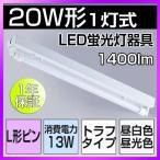 オーム電機 LED蛍光灯 20W形 天井照明 直管 1灯式 L形ピン ランプ付 1400lm 昼白色 昼光色 ベースライト 電気工事必要 送料無料