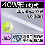 オーム電機 LED蛍光灯 40W形 天井照明 直管  1灯式 L形ピン ランプ付 2800lm 昼白色 昼光色 ベースライト 電気工事不要 送料無料