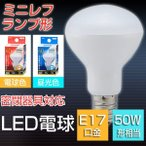 ショッピングled電球 LED電球 E17 50W形相当 LEDレフ電球 レフ球 密閉形器具対応 E17口金 電球色471lm 昼光色497lm 節電 LDR4L-W-E17 A9 LDR4D-W-E17 A9 送料無料