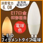 ショッピングLED LEDフィラメントタイプ電球 全方向タイプ 60形相当 E17口金 シャンデリア型 長寿命 電球色