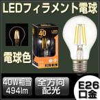 ショッピングLED LEDフィラメントタイプ電球 40形相当 LED電球 全方向配光310°  E26口金 led 照明 494lm 省エネ 電球色 オーム電機