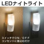 LEDナイトライト フットライト スイッチ式 常夜灯 足元灯 コンセント差込 簡単設置 寝室 廊下 玄関 室内用 オーム電機