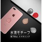 スマホリング 水滴型 スマホスタンド 落下防止 高級メタル iPhone/ipad/android 全機種対応