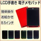 電子メモ帳 8.5インチ LCD 電子メモパッド 手書き LCD タブレット 手書きパッド お絵描き メッセージボード イラスト メモ コンパクト
