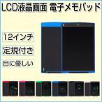 電子メモ帳 12インチ LCD 電子メモパッド 手書き LCD タブレット 手書きパッド お絵描き メッセージボード イラスト メモ コンパクト