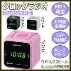 ショッピングbluetooth ワイヤレススピーカー クロックラジオ Bluetooth対応 USBメモリ再生 SDカード再生 MP3再生 スマホ音楽再生 ワイドFM 3色 オーム電機