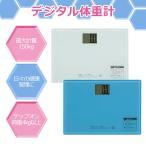 ショッピング体重計 体重計 計量範囲3~150kg デジタル 最大計量150kg デジタル体重計 日々の健康管理に ホワイト ブルー 2色選べる