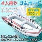 ボート ゴムボート PVC プラスチック 最大積載350Kg 4人乗り ファミリーサイズ レジャー/アウトドア PM010236 2本セット