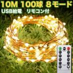 イルミネーションライト ストリングライト 10m 電球数100 LED100球 100LED 点灯 USB 電球色 ウォームホワイト リモコン付 8種類 切替モード