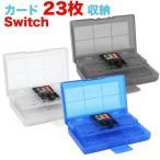 switch用 ゲームソフト 収納ケース 透明(任天堂 スイッチ 用)ソフトケース カセットケース ゲームケース