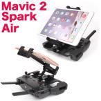 DJI Mavic 2 Pro Mavic 2 Zoom Mavic Air Mavic pro spark タブレットホルダー 5.5インチ以上 スマホ 対応 幅13 - 18.5cm タブレット 対応