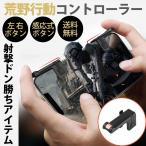 荒野行動 コントローラー 左右2個 荒野行動コントローラー 射撃ボタン スマホ ゲーム PUBG アタッチメント 攻略 武器 FORTNITE ゲーミングマウス iPhone android