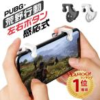 PUBG 荒野行動コントローラー 射撃ボタン 荒野行動 ゲームパッド 左右2個 エイムアシスト スマホ用 ゲームコントローラー 高速射撃ボタン iPhone Android