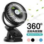 360°調節 クリップ扇風機 ベビーカー 扇風機 静音 強力 卓上扇風機 首振り USB扇風機 クリップ ミニ 扇風機 携帯扇風機 扇風機 360°調節 アウトドア 敬老の日