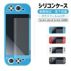 強化ガラスフィルム付き ニンテンドー スイッチ ライト ケース 耐衝撃 Nintendo Switch Lite ソフト ケース Switch Lite 保護フィルム 硬度9H シリコンカバー