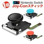 Nintendo Switch Joy-Con スティック スイッチ Joy-Con 修理交換用パーツ ジョイコン 修理パーツ ジョイコン コントローラー スティック Joy-con 修理パーツ