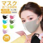 3枚セット マスク 洗える マスク ウレタンマスク 男女兼用 大人 子ども 小さめ 個包装 使い捨て 立体 伸縮性 ウィルス飛沫 花粉 防寒 PM2.5対策