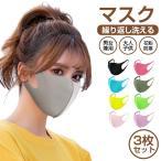 3枚入り マスク 洗える ウィルス飛沫 男女兼用 個包装 ウレタンマスク 大人用 子供用 PM2.5 花粉症対策 防塵 立体型マスク 紫外線カット 日焼け防止