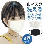 【4月下旬発送】3枚セット マスク 洗える 布 マスク 男女兼用 大人 こども 小さめ 伸縮性 モダール綿 繰り返し ウィルス飛沫 花粉 紫外線蒸れない PM2.5対策