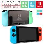 保護フィルム付き Nintendo Switch ケース クリア  どうぶつの森 Switch 任天堂 Joy-Con ケース シリコン 保護フィルム ニンテンドー スイッチライト PC カバー