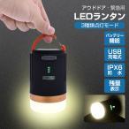 「【停電・防災対策】充電式 ランタン LED モバイルバッテリー機能 キャンプ用品 アウトドア ランタン 暖色 明るい 連続点灯25時間 iPX6防水 即納」の画像