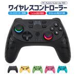 任天堂 Nintendo Switch Pro コントローラー Switch(有機ELモデル) ワイヤレス コントローラー スイッチ 人気ソフト Switch Lite 無線 Bluetooth Turbo機能