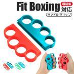 Nintendo Switch フィットボクシング 対応 任天堂 スイッチ フィットボクシング Fit Boxing Joy-Con ジョイコン コントローラー グリップ 協力 対戦