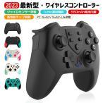 【夏応援10%OFF】 Nintendo Switch ワイヤレス 高性能チップ コントローラー 四段階振動 ゲーム 無線 ジャイロセンサー TURBO バッテリー キャプチャー