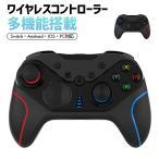 最新 Nintendo Switch Pro コントローラー Switch (有機ELモデル) ワイヤレス スイッチ 人気ソフト Switch Lite コントローラー 無線 Bluetooth Turbo機能