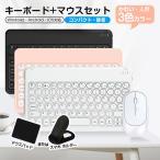 キーボード +無線マウス セット販売 3色 薄型 軽便 Bluetooth ワイヤレス USB充電式 iOS/Android/Windows/Mac対応 在宅 学校 勤務 お彼岸 敬老の日