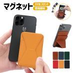 iPhone12 iPhone13 カードケース 6色 マグネット式 レザーケース ホルダー カード収納 MagSafe対応 磁石 iPhone12 iPhone13 シリーズ対応 敬老の日