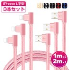 Yahoo!Livelylifeお得な3本セット 1mx2本+2mx1本 L字型  iPhone XS/X 充電ケーブル iPhone XS Max XR ケーブル iPhone 8 Plus USBケーブル 純正 iPhone 7/7 Plus/iPad 充電器