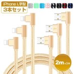2m×3本セット iPhone USBケーブル L字型コネクタ 2A iPhone X 8 8 Plus 7 7 Plus 6s iPad Pro Air mini USB 充電ケーブル アイフォン 充電器 データ通信