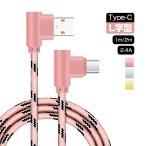 L字型 Type-C 充電ケーブル 1M 2M Type-C ケーブル タイプC USBケーブル 純正 高速充電 データ通信可 HUAWEI Galaxy AQUOS Xperia XZ ケーブル 2.4A