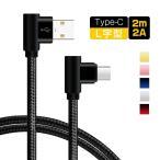 2m L字型 Type-C 充電 ケーブル Type-C USBケーブル L型 Type-C 充電器 Galaxy S8/note8/Xperia XZs/ZenFone/Nintendo Switch/Macbookなどに対応