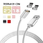 Yahoo!Livelylifeお得なセット 充電端子2つ+充電ケーブル1本 Micro USB マグネット 充電ケーブル 2.4A Android マグネット ケーブル 1m アンドロイド 充電コード 磁力 急速充電