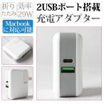 USB C×1口+USB A×1口搭載 USB Type-C ACアダプター Macbook 充電器 Type-C スマホ タブレット用 充電器 急速充電 アダプター 2USBポート 折畳式プラグ