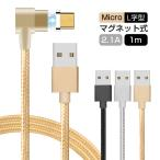 Micro USB マグネット式 L字 充電ケーブル 2.1A Android マグネット ケーブル 1m Galaxy Zenfone Xperia 充電器 アンドロイド 充電コード 急速充電 データ転送
