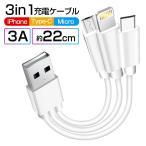 3in1 充電ケーブル iPhone USB 充電ケーブル TYPE-C ケーブル Micro USB 充電器 アイフォン 充電アダプタ HUAWEI Galaxy Xperia タイプC USBケーブル
