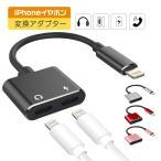 iPhone X イヤホン充電ケーブル iOS12 対応 iPhone 8 8 Plus イヤホン 変換ケーブル iPhone 7 7 Plus 充電しながら アイフォン イヤホンジャック 変換