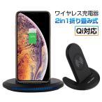 ワイヤレス充電器 急速 iPhone 11 Pro ワイヤレスチャージャー iPhone 11 Pro Max ワイヤレス 充電パッド iPhone 11 無線充電器 Xperia XZ3 Qi充電器 アイフォン