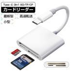 Type-C 3in1 SD TF CF カードリーダー USB Type-C リーダー USB Type-C マルチカードリーダー USB Type-C SDカードライター USB2.0 高速転送 OTG機能必要