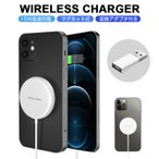 ワイヤレス充電器 iPhone12 ワイヤレス急速充電器 最大15W マグネット式 磁石ワイヤレス Qi急速充電器 iPhone 12 / 12 Pro / 12 Mini / 12 Pro Max