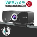 ウェブカメラ マイク内蔵  400万画素 ウェブカメラ マイク付き Webカメラ スタンド フルHD 高画質 ワイヤレス 無線 広角 小型 軽量 Skype Zoom 対応 テレワーク