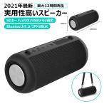 【高音質】 スピーカー プレゼント Bluetooth 12時間再生 大音量 重低音 防水 実用性 AUX SDカード USBメモリ マイク 携帯 タブレット パソコン