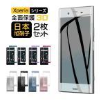 Sony Xperia XZ1 ���饹�ե���� 3D Xperia XZ1 SO-01K SOV36 �ե���� �����ݸ� �������ڥꥢ XZ1 softbank �վ��ݸ�ե���� ���饹������ ���ܰ��˻�