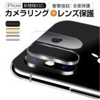レンズ保護リング+カメラ保護フィルム 2点セット iPhone X(テン) カメラ用ガラスフィルム iPhone X カメラリング 全面 アイフォン テン 強化ガラス