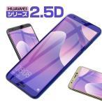 HUAWEI nova lite 2 ガラスフィルム nova lite 2 SIMフリー フィルム 全面 ファーウェイ ノバ ライト 2 強化ガラス 液晶保護フィルム フルカバー 硬度9H